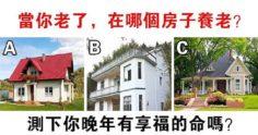 心理測試:當你老了,想在哪個房子生活?測你晚年有享福的命嗎?