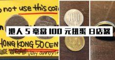 港人 5 毫當 100 日元入扭蛋機!日店非常煩厭